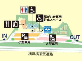 画像: 横須賀PA(上)・横浜横須賀道路 おすすめランキング | ドラぷら(NEXCO東日本)