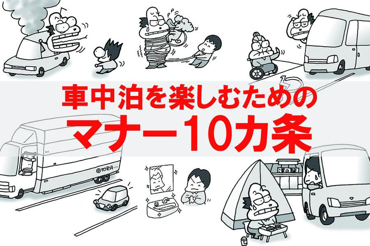 画像: 車中泊を楽しむためのマナー10カ条 - アウトドア情報メディア「SOTOBIRA」