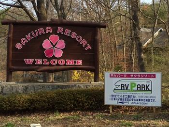 画像: RVパークサクラリゾート(山梨県)|車中泊はRVパーク|日本RV協会(JRVA)認定車中泊施設