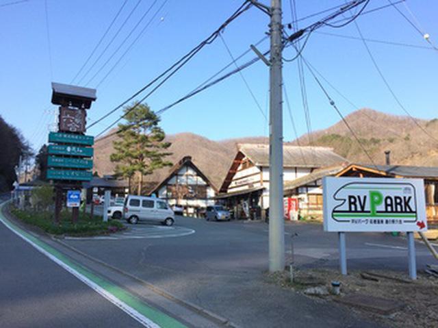 画像: RVパーク応徳温泉 道の駅六合(群馬県)|車中泊はRVパーク|日本RV協会(JRVA)認定車中泊施設