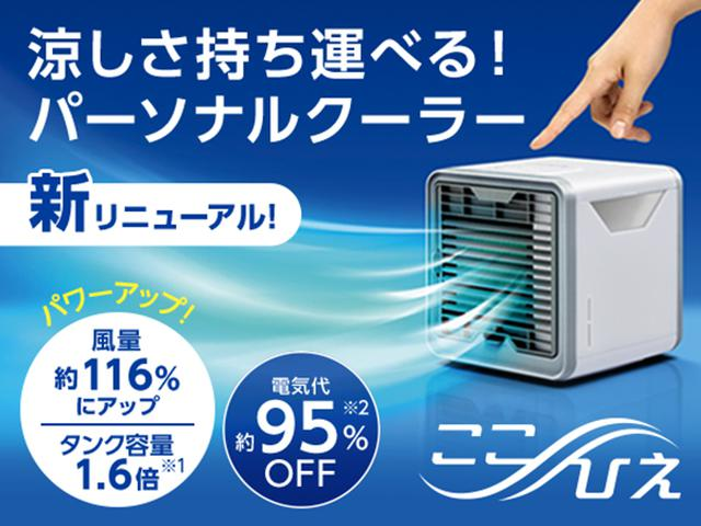 画像: ここひえ 最新モデル(冷風扇)|ショップジャパン公式 通販