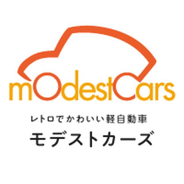 画像: レトロでかわいい軽自動車専門店 モデストカーズ (株)モデスト