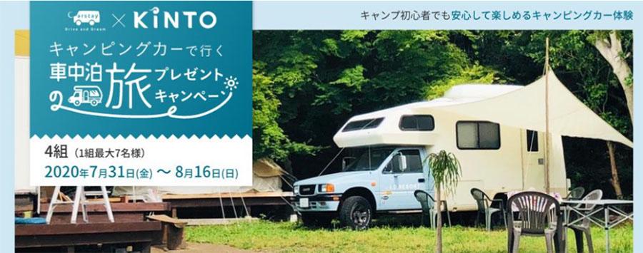 画像1: 3密を避け、キャンピングカーで豊かな自然に触れる車中泊旅行!