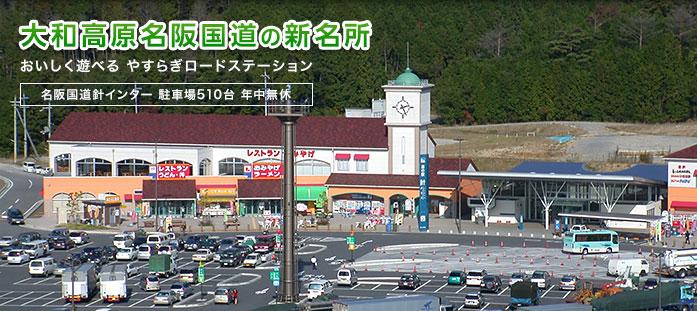 画像: 道の駅 針テラス