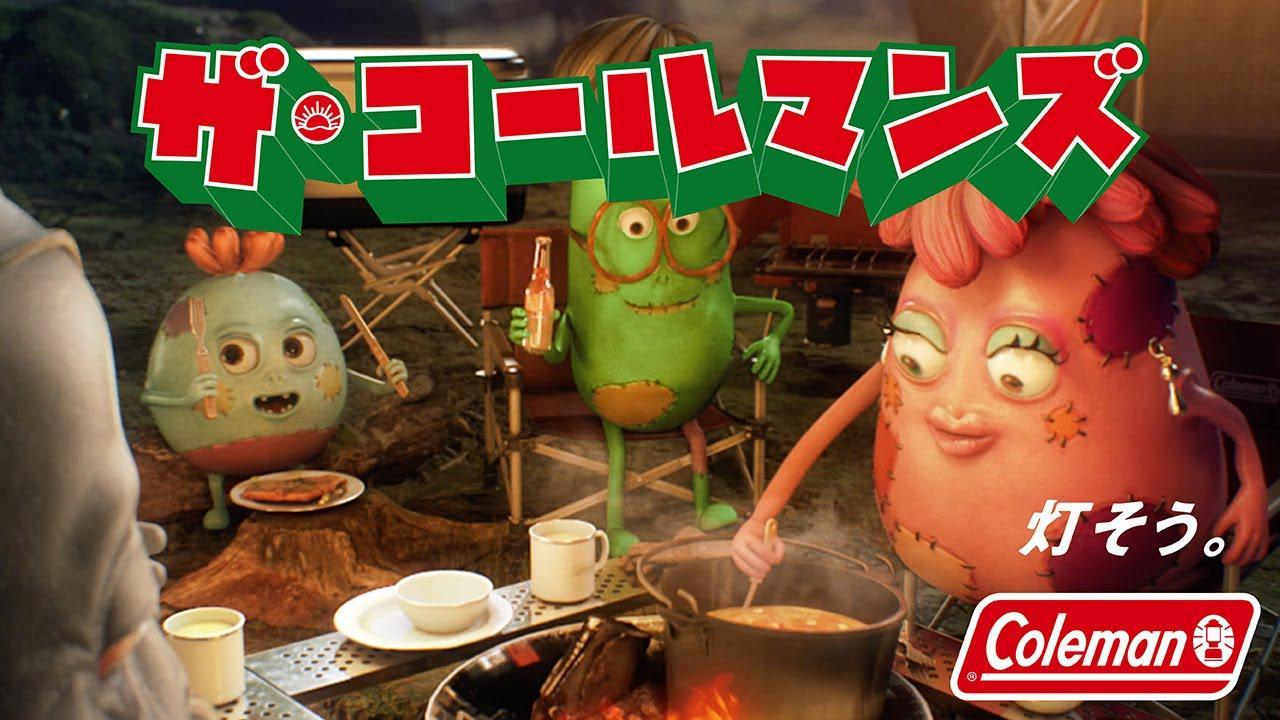 画像: Coleman Brand Movie 2020【ザ・コールマンズ】〜ヨミガエレ!家族の絆編〜 youtu.be