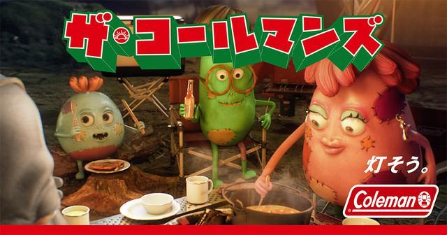 画像: 【ザ・コールマンズ】〜ヨミガエレ!家族の絆編〜|Coleman
