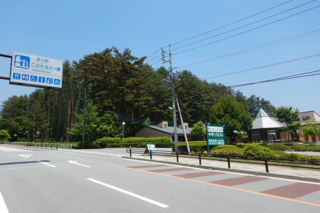 画像: 道の駅 こぶちさわ 山梨県 全国「道の駅」連絡会