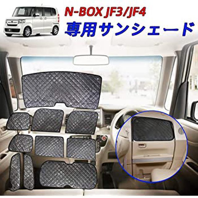 画像: Amazon | 趣味職人 N BOX N BOXカスタム N BOX+ 車中泊 プライバシーサンシェード リアセット | サンシェード | 車&バイク