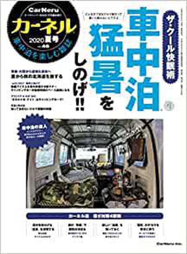画像: 【Amazonで購入!】 カーネル vol.46 2020夏号