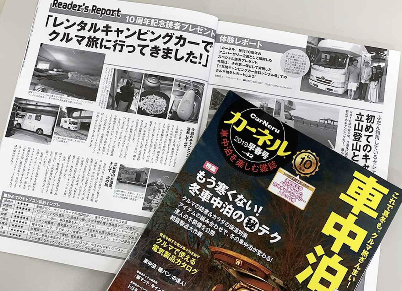画像: 栗原さんの読プレ当選旅のレポートはvol.42に掲載。このときはレンタルキャンピングカーで旅をした。