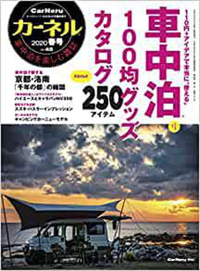 画像: 【Amazonで購入】 カーネル vol.45 2020春号