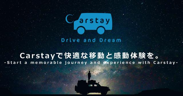 画像: Carstay | ドライブスポット・車中泊&テント泊場所を探せるシェアリングサービス