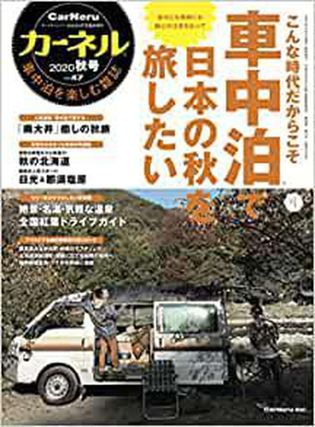 画像: Amazon.co.jp: カーネル vol.47 2020秋号: カーネル編集部, カーネル編集部: 本