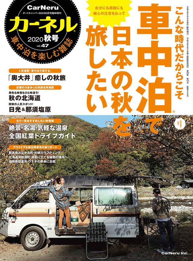 画像1: 巻頭特集のテーマは「車中泊で旅する日本の秋」