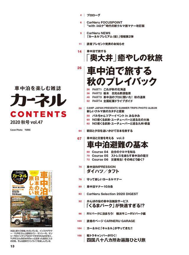 画像2: 巻頭特集のテーマは「車中泊で旅する日本の秋」
