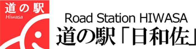 画像: 道の駅日和佐