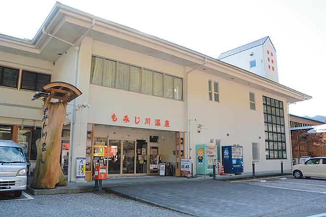 画像: 道の駅 もみじ川温泉 徳島県  全国「道の駅」連絡会