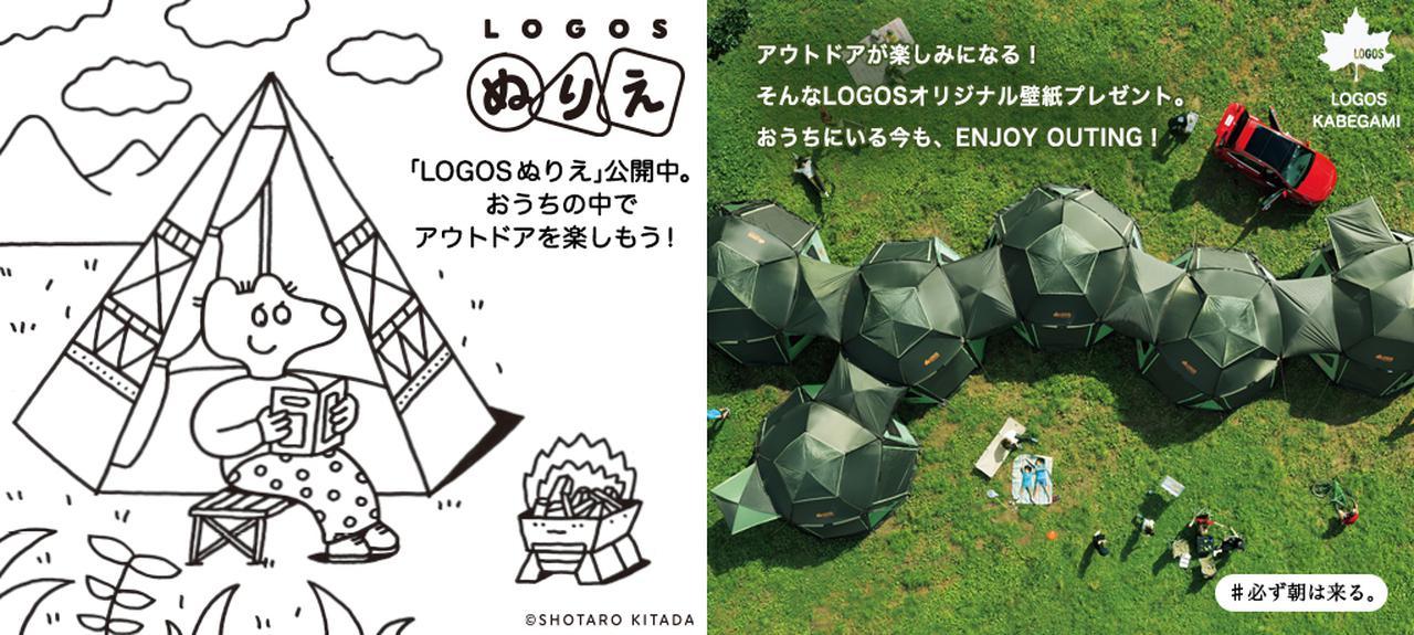 画像: LOGOS:ロゴス