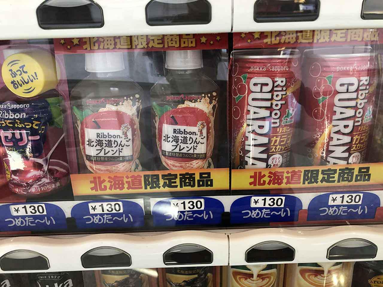 画像: 北海道のご当地飲料水の数々。Ribbon(リボン)の「北海道りんごブレンド」と「GUARNA(ガラナ)」。
