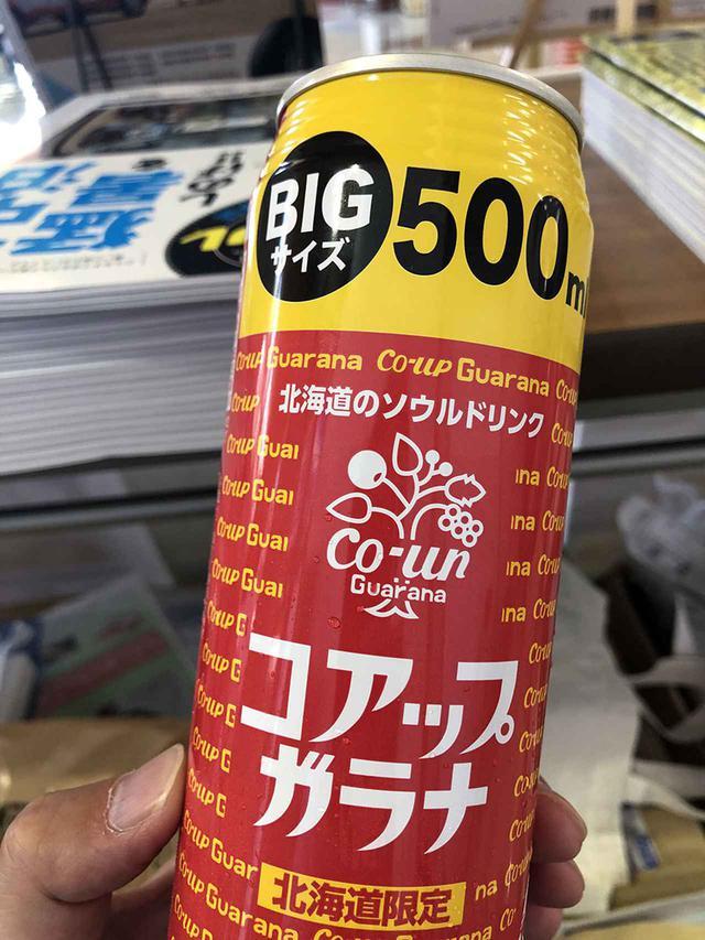 画像: 北海道のソウルドリンク「コアップガラナ」。どれも札幌で何本も飲んでしまった。