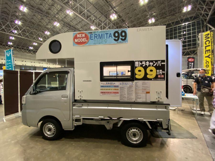 画像1: マックレー「エルミタ」 99万円で軽トラが軽キャブコンに!?