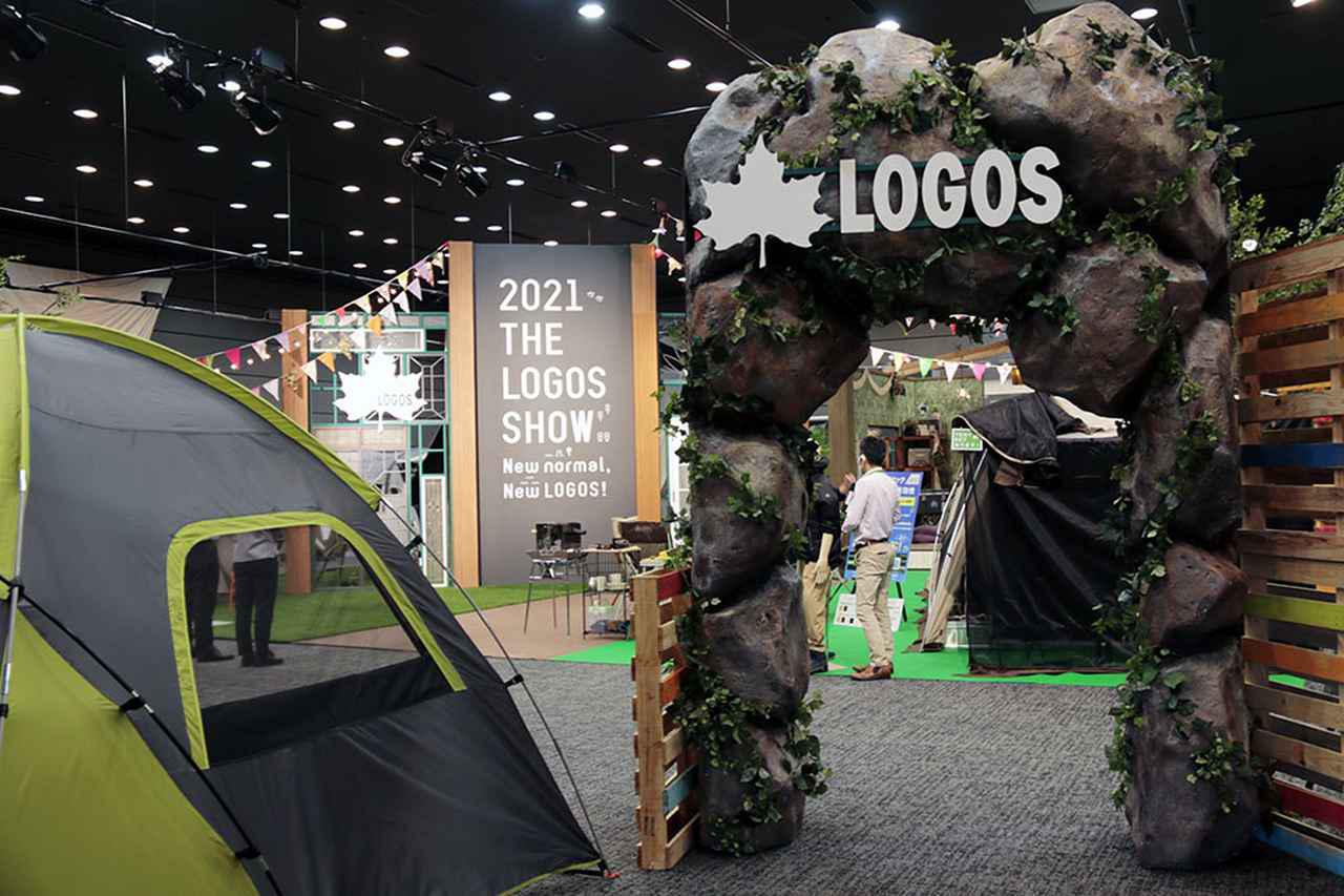 画像: 2021年!ロゴス新製品展示会速報! 来年発売の新作キャンプ用品をチェック! - アウトドア情報メディア「SOTOBIRA」