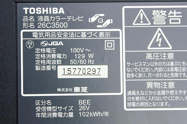 画像1: Q. 電化製品の消費電力を教えて