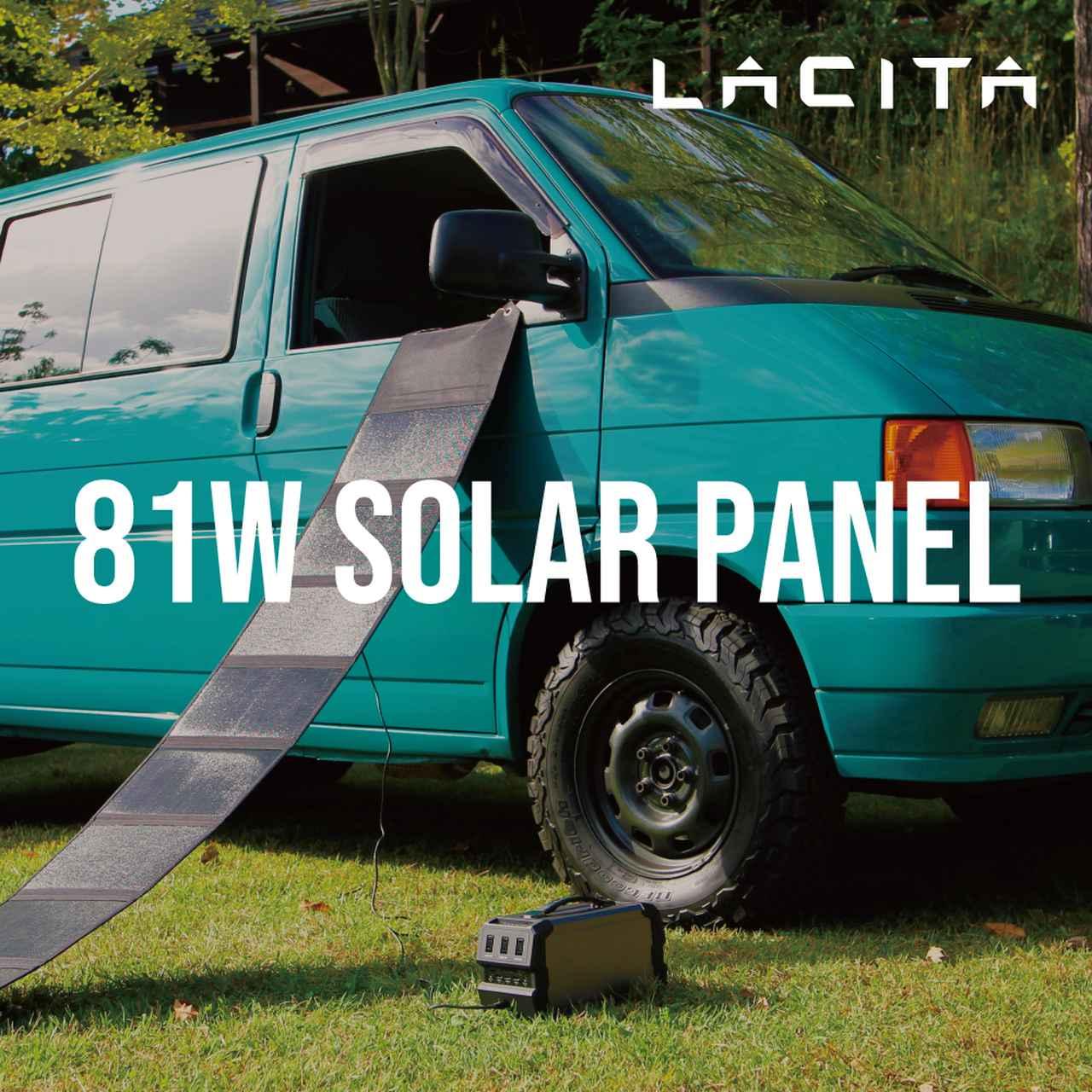 画像: 【10月末以降発送予定】LACITA ソーラーパネル 81W ソーラーチャージャー 充電器 折りたたみ式 / LACITA SHOP