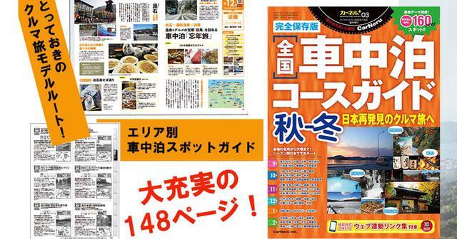 画像: 車中泊旅のガイドブック『全国車中泊コースガイド秋-冬』好評発売中!
