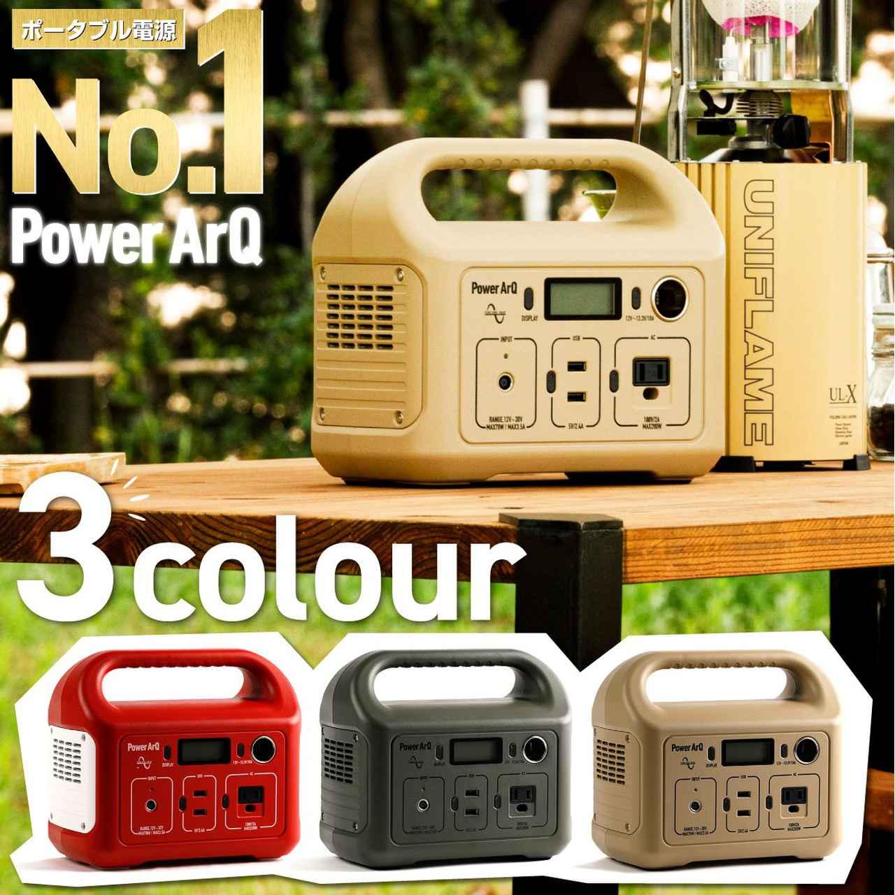 画像: PowerArQ mini ポータブル電源 311Wh Smart Tap