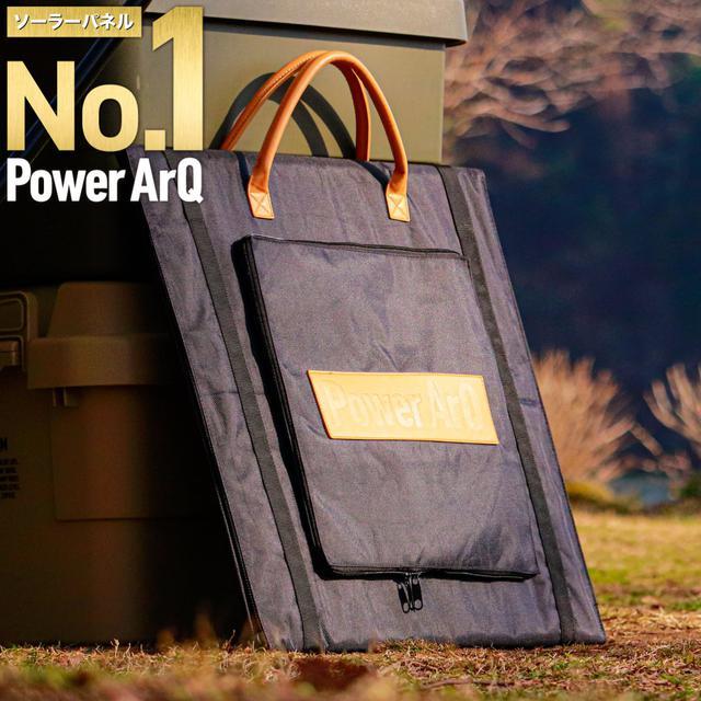 画像: PowerArQ Solar 120W ソーラーパネル 充電器 折りたたみ式