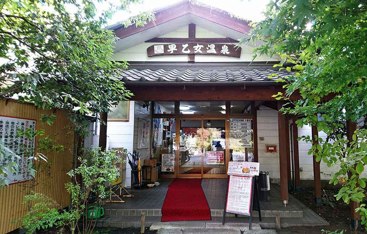 画像1: 日本三大美肌の湯・喜連川温泉