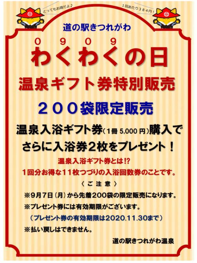 画像: 道の駅きつれがわ[わくわく 湯の郷 きつれがわ]-栃木県さくら市の大正浪漫がテーマの道の駅