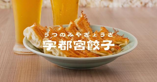 画像: 宇都宮餃子会公式サイト|餃子の街 宇都宮でおいしい餃子を食べ歩こう。