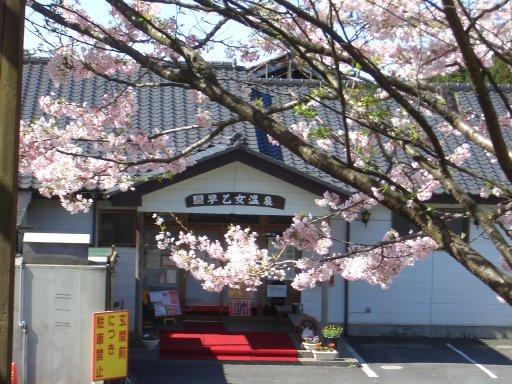 画像: 喜連川早乙女温泉ホームページ