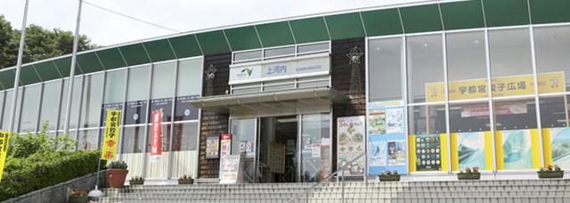 画像: 上河内SA(下)・東北自動車道 おすすめランキング | ドラぷら(NEXCO東日本)