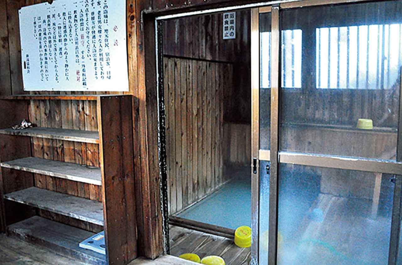 画像: 硫黄の共同温泉 むじなの湯