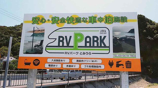 画像3: 冨浦海岸まではだしで行ける! リゾート気分たっぷりのRVパーク