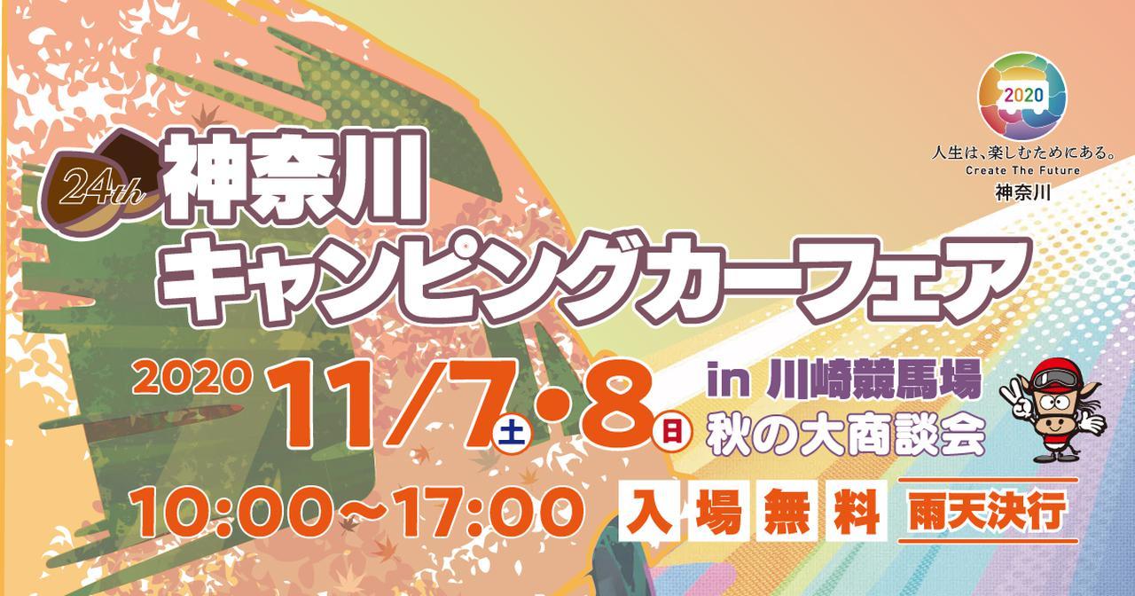 画像: 神奈川キャンピングカーフェアin 川崎競馬場開催