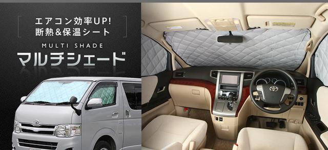 画像: 車中泊用高断熱シェードのマルチシェード:アイズ