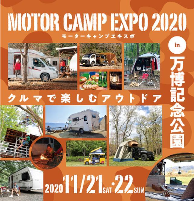 画像: MOTOR CAMP EXPO 2020 in 万博記念公園 | モーターキャンプエキスポ公式サイト