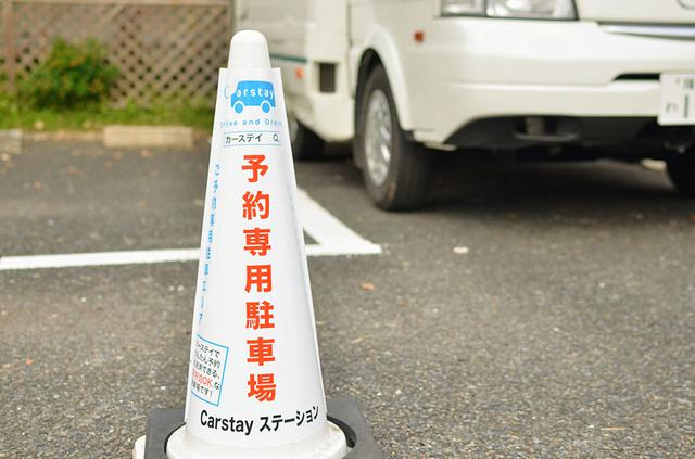 画像: シェアリングサービスのCarstay