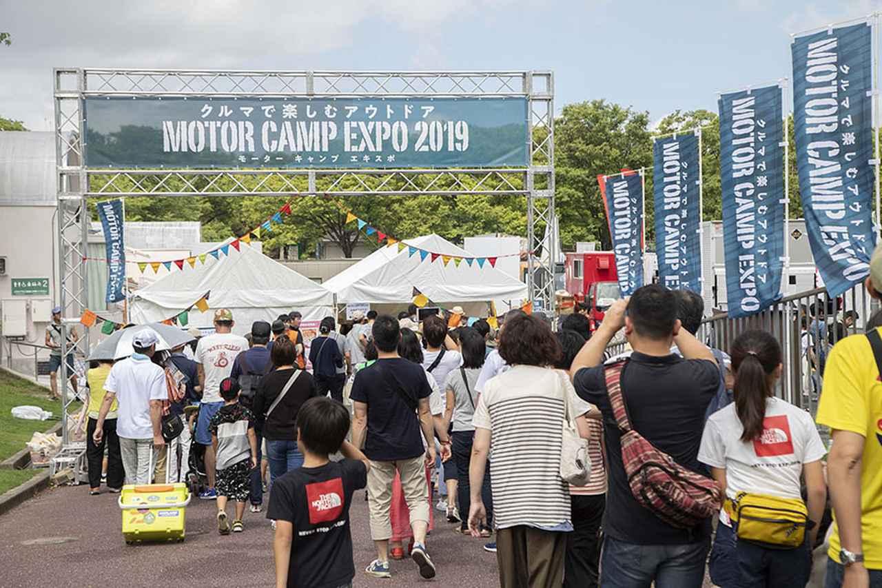 画像: クルマで楽しむアウトドア! 「MOTOR CAMP EXPO」が11月に大阪で開催! - アウトドア情報メディア「SOTOBIRA」