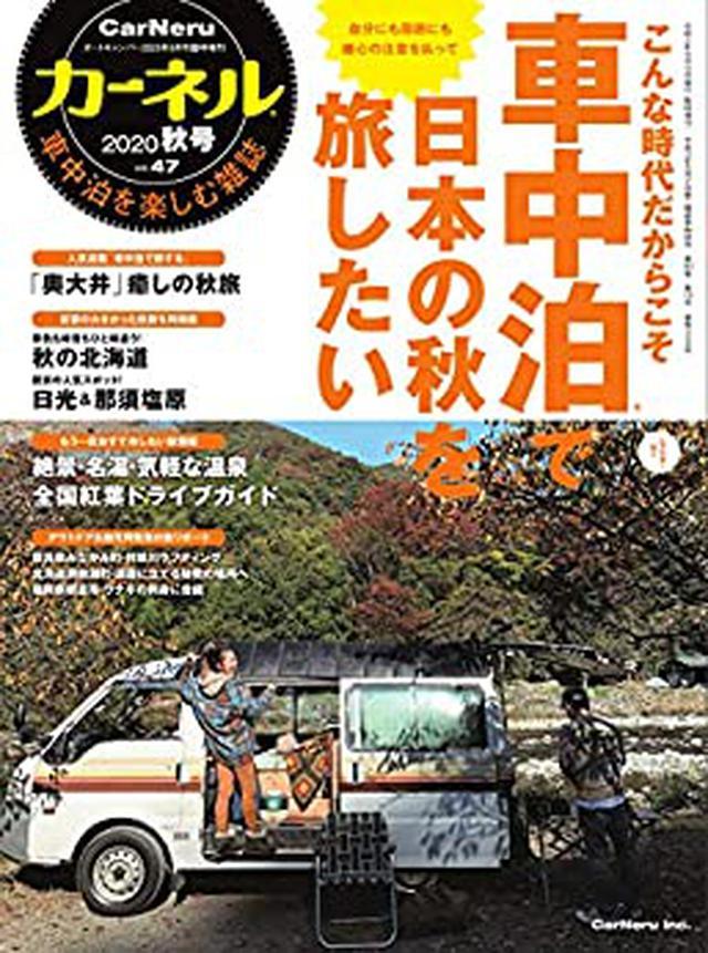 画像: CarNeru(カーネル) Vol.47 (2020-09-10) [雑誌] | 八重洲出版 | 趣味・その他 | Kindleストア | Amazon