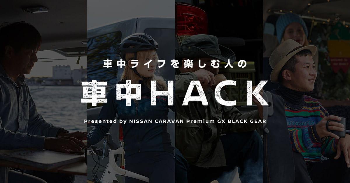 画像: 日産|車中HACK Presented by NISSAN CARAVAN Premium GX BLACK GEAR