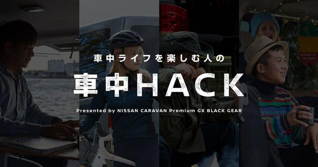 画像1: 日産|車中HACK Presented by NISSAN CARAVAN Premium GX BLACK GEAR