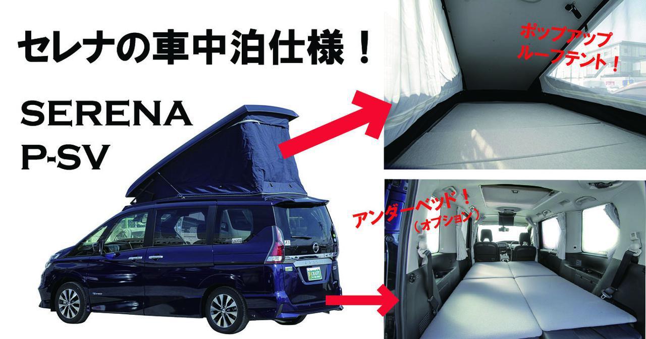 画像: セレナの車中泊仕様! ルーフテント装備+車内ベッドで4名就寝OK! - アウトドア情報メディア「SOTOBIRA」