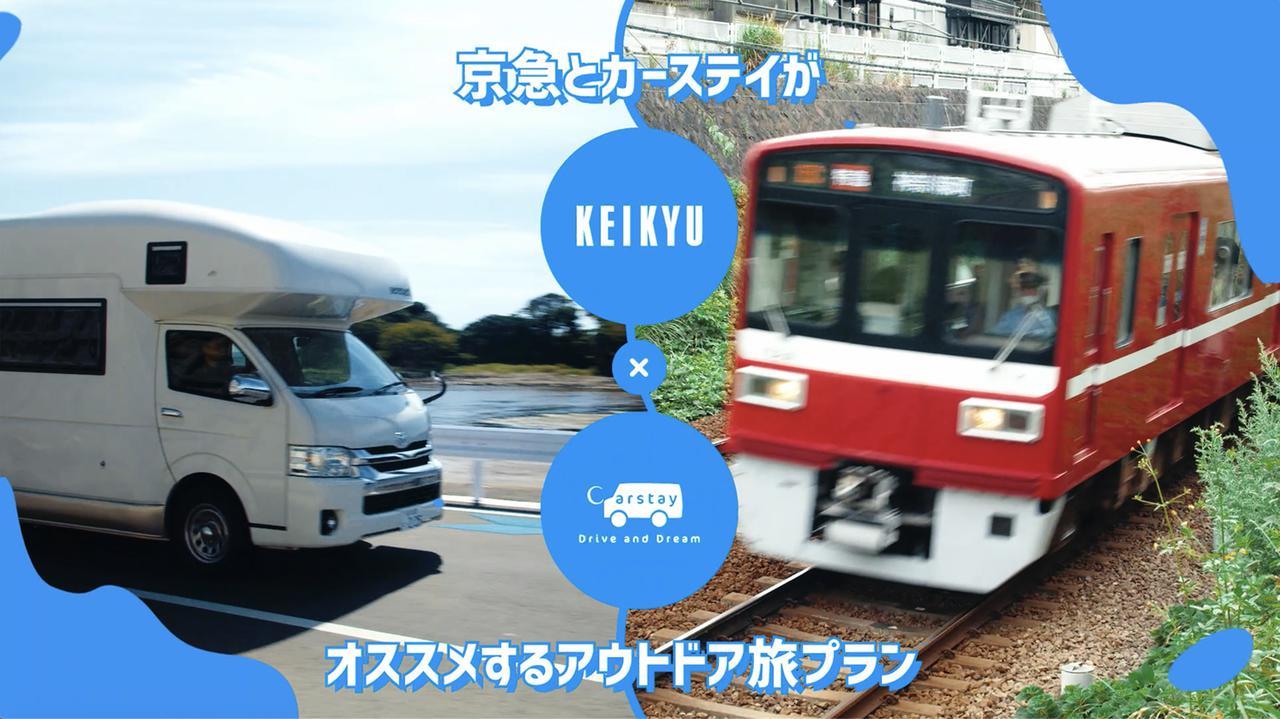 画像: Carstay   キャンピングカーで三浦半島を遊び尽くそう!KEIKYUとCarstayがオススメする、1泊2日の車中泊・アウトドア旅プラン