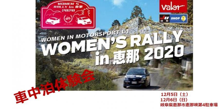 画像: WOMEN IN MOTORSPORT L1 「WOMEN'S RALLY in 恵那 2020」同時開催 ~車中泊体験会開催ご提案~
