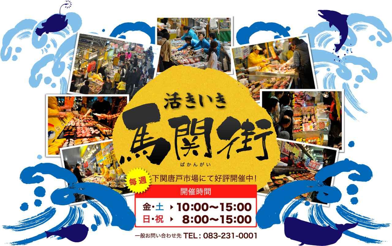 画像: 活きいき馬関街 | 唐戸市場